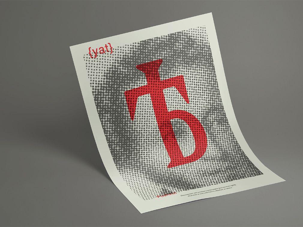 Typography by BA Graphic Design Communication student Polina Hohonova.