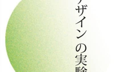 Tokyo Tech logo