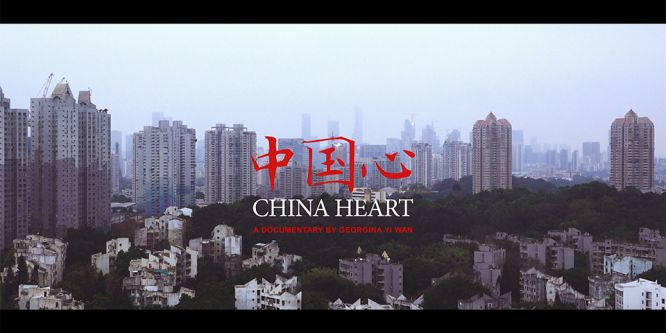 A cityscape with 'China Heart' written in red over the top of the photograph