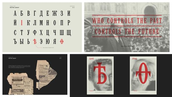 Print work for lost typography project by Polina Hohonova.