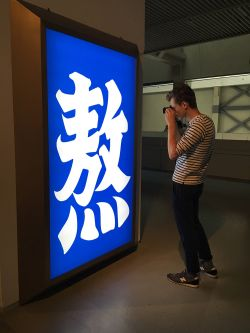 Chinese lightbox.